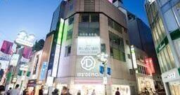 渋谷センター街医院